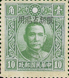 (SD8.2)Sinkiang Def 008 Dr. Sun Yat–sen Issue, Hongkong Dah Tung Print, with Overprint Reading