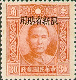 (SD8.3)Sinkiang Def 008 Dr. Sun Yat–sen Issue, Hongkong Dah Tung Print, with Overprint Reading