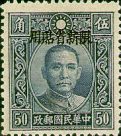 (SD8.4)Sinkiang Def 008 Dr. Sun Yat–sen Issue, Hongkong Dah Tung Print, with Overprint Reading