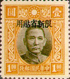(SD8.5)Sinkiang Def 008 Dr. Sun Yat–sen Issue, Hongkong Dah Tung Print, with Overprint Reading