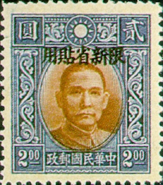 (SD8.6)Sinkiang Def 008 Dr. Sun Yat–sen Issue, Hongkong Dah Tung Print, with Overprint Reading