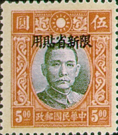 (SD8.7)Sinkiang Def 008 Dr. Sun Yat–sen Issue, Hongkong Dah Tung Print, with Overprint Reading
