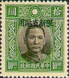 (SD8.8)Sinkiang Def 008 Dr. Sun Yat–sen Issue, Hongkong Dah Tung Print, with Overprint Reading