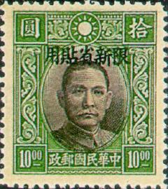 (常新8.8)常新008國父像香港大東版「限新省貼用」郵票