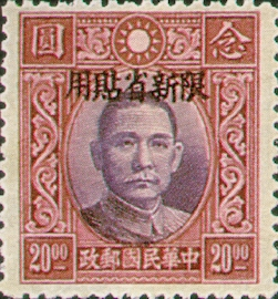 (SD8.9)Sinkiang Def 008 Dr. Sun Yat–sen Issue, Hongkong Dah Tung Print, with Overprint Reading