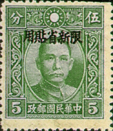 (SD8.10)Sinkiang Def 008 Dr. Sun Yat–sen Issue, Hongkong Dah Tung Print, with Overprint Reading