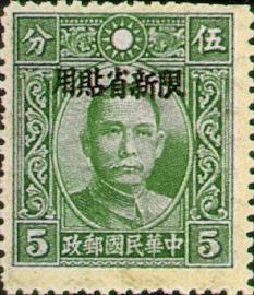 (常新8.10)常新008國父像香港大東版「限新省貼用」郵票
