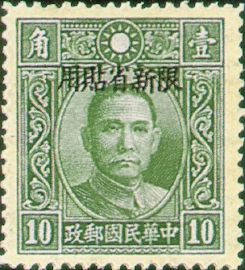(SD8.11)Sinkiang Def 008 Dr. Sun Yat–sen Issue, Hongkong Dah Tung Print, with Overprint Reading