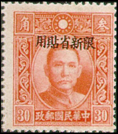 (SD8.12)Sinkiang Def 008 Dr. Sun Yat–sen Issue, Hongkong Dah Tung Print, with Overprint Reading