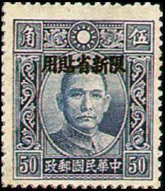 (SD8.13)Sinkiang Def 008 Dr. Sun Yat–sen Issue, Hongkong Dah Tung Print, with Overprint Reading