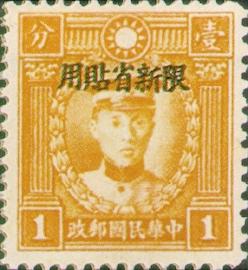 (SD9.2)Sinkiang Def 009 Martyrs Issue, Hongkong Print, with Overprint Reading
