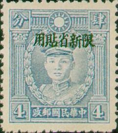 (SD9.5)Sinkiang Def 009 Martyrs Issue, Hongkong Print, with Overprint Reading