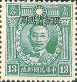 (SD9.7)Sinkiang Def 009 Martyrs Issue, Hongkong Print, with Overprint Reading
