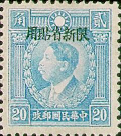 (SD9.10)Sinkiang Def 009 Martyrs Issue, Hongkong Print, with Overprint Reading