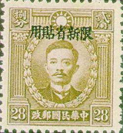 (SD9.12)Sinkiang Def 009 Martyrs Issue, Hongkong Print, with Overprint Reading