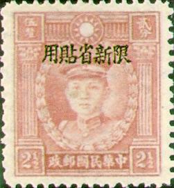 (SD9.16)Sinkiang Def 009 Martyrs Issue, Hongkong Print, with Overprint Reading
