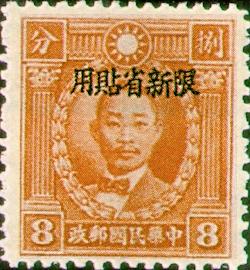 (SD9.17)Sinkiang Def 009 Martyrs Issue, Hongkong Print, with Overprint Reading