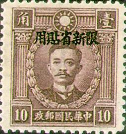 (SD9.18)Sinkiang Def 009 Martyrs Issue, Hongkong Print, with Overprint Reading