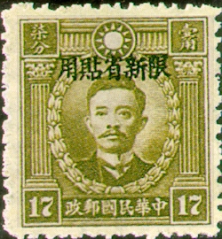常新009先烈像香港版「限新省貼用」郵票