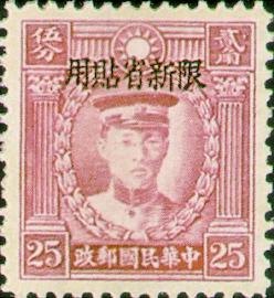 (SD9.21)Sinkiang Def 009 Martyrs Issue, Hongkong Print, with Overprint Reading