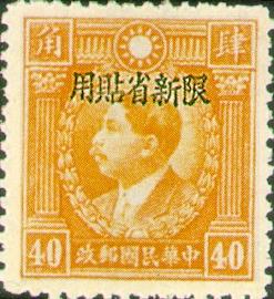 (SD9.22)Sinkiang Def 009 Martyrs Issue, Hongkong Print, with Overprint Reading