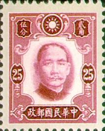 (常33.9)常033國父像紐約版郵票