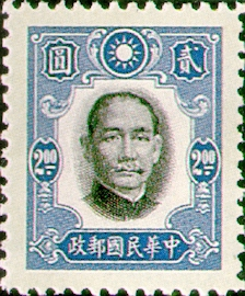 (常33.13)常033國父像紐約版郵票