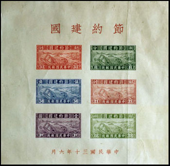 (S1.7)Special 1 Austerity Movement for Reconstruction Issue (1941)