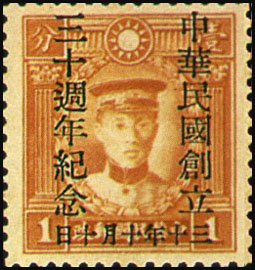 Commemorative 15 30th Anniversary of the Founding of the Republic of China Commemorative Issue (1941)