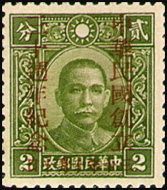 (C15.2              )Commemorative 15 30th Anniversary of the Founding of the Republic of China Commemorative Issue (1941)