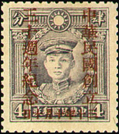 (C15.3              )Commemorative 15 30th Anniversary of the Founding of the Republic of China Commemorative Issue (1941)