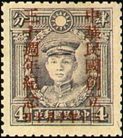 (紀15.3              )紀015「中華民國創立30週年紀念」郵票