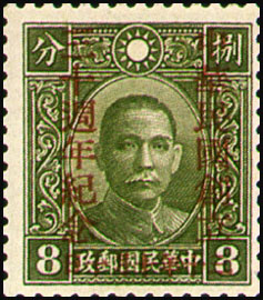 (C15.4              )Commemorative 15 30th Anniversary of the Founding of the Republic of China Commemorative Issue (1941)