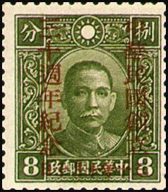 (紀15.4              )紀015「中華民國創立30週年紀念」郵票