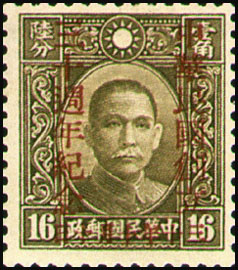 (C15.6              )Commemorative 15 30th Anniversary of the Founding of the Republic of China Commemorative Issue (1941)