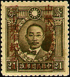 (C15.7              )Commemorative 15 30th Anniversary of the Founding of the Republic of China Commemorative Issue (1941)