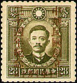 (紀15.8              )紀015「中華民國創立30週年紀念」郵票