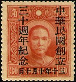 紀015「中華民國創立30週年紀念」郵票