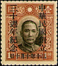 (C15.10              )Commemorative 15 30th Anniversary of the Founding of the Republic of China Commemorative Issue (1941)