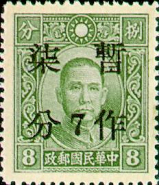 (常34.2)常034國父像「暫作7分」郵票