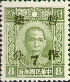 (常34.3)常034國父像「暫作7分」郵票