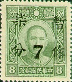 (常34.6)常034國父像「暫作7分」郵票
