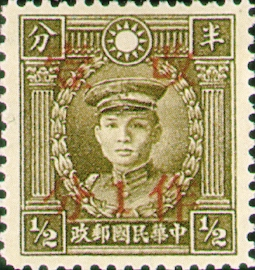 (D35.5)Definitive 35  Dr. Sun Yat-sen and Martyrs Portrait Issue Surcharged as 1? (1942)