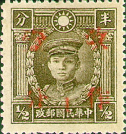 (D35.6)Definitive 35  Dr. Sun Yat-sen and Martyrs Portrait Issue Surcharged as 1? (1942)