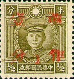 (D35.7)Definitive 35  Dr. Sun Yat-sen and Martyrs Portrait Issue Surcharged as 1? (1942)