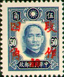 (D36.4)Definitive 36  Dr. Sun Yat-sen and Martyrs Issue Surcharged as 40?(1942)
