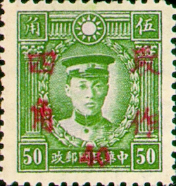 (D36.5)Definitive 36  Dr. Sun Yat-sen and Martyrs Issue Surcharged as 40?(1942)