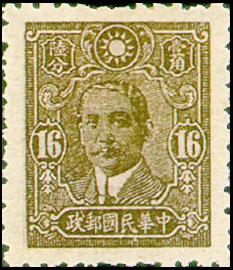 (D37.2)Definitive 37  Dr. Sun Yat-sen Issue, Central Trust Print (1942)
