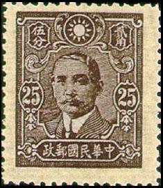 (D37.4)Definitive 37  Dr. Sun Yat-sen Issue, Central Trust Print (1942)