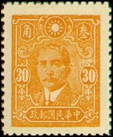 (常37.5)常037國父像中信版郵票